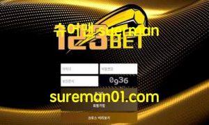 123벳 BET-13.COM 신설사이트 토토 먹튀확인중 먹튀검증심사