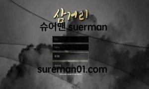 삼거리 SAM-BET.COM 신규토토사이트 토토검증사이트 먹튀확인중 사이트심사중