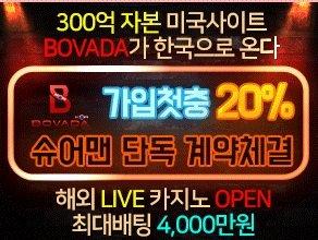 보바다코리아 [bovada-014.com]미국 최대베팅 토토사이트