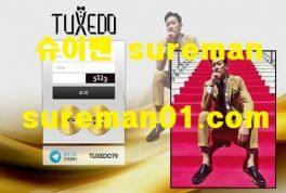 신규사이트 턱시도 TT-XOXO.COM 신설사이트 신규사이트검증 먹튀확인중 먹튀검증중