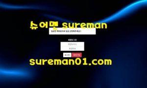 슈어맨 빅보스 BIG-1004.COM 신규사이트검증 토토사이트 먹튀확인중