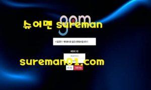 신규 gom GOM-777.COM 신규사이트 토토 신규사이트검증 먹튀확인중