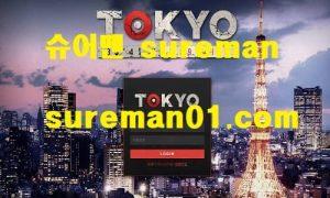 신규사이트 TOKYO