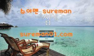 신규사이트 그섬에 신규 SUM377.COM 토토 사설토토사이트 슈어맨 먹튀검증중