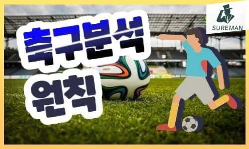 축구분석-원칙