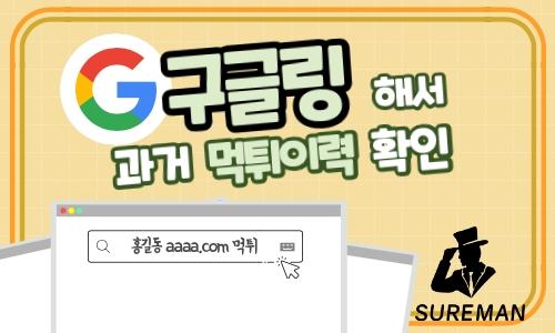 슈어맨 먹튀검증 구글링 먹튀이력