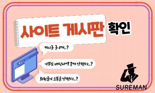슈어맨 먹튀검증 사이트게시판 확인