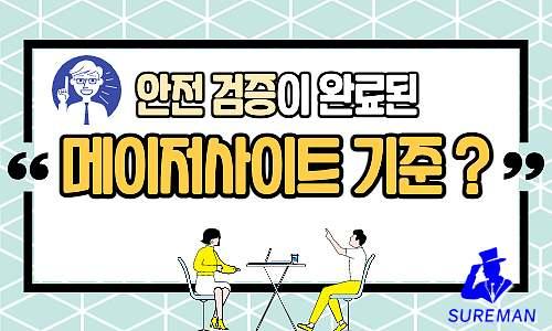 슈어맨 먹튀검증 메이저사이트
