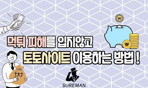 슈어맨 토토 먹튀검증 메이저사이트