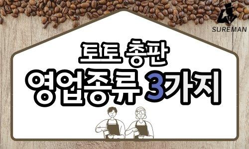 슈어맨 먹튀검증 토토총판 영업종류 3가지