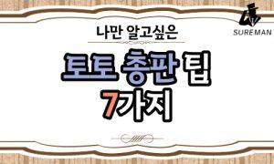슈어맨 먹튀검증 토토 총판 팁 7