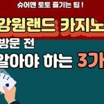 슈어맨 토토 먹튀검증 안전놀이터 메이저사이트 강원랜드 게임팁