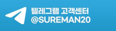 슈어맨 텔레그램