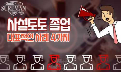 토토졸업 슈어맨 메이저사이트 먹튀사이트 먹튀검증 토토사이트