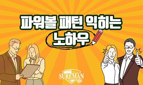 슈어맨 파워볼 패턴 노하우 토토 먹튀 먹튀사이트 먹튀검증