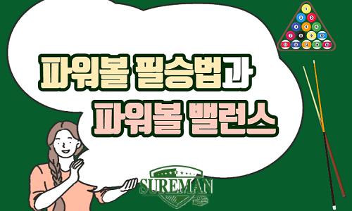 슈어맨 파워볼 패턴 밸런스 토토 먹튀사이트 먹튀 먹튀검증