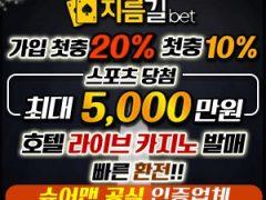 """신규 메이저놀이터 """"지름길"""" 보증금 2억 예치완료"""