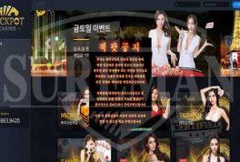 잭팟카지노 토토 먹튀 자료생성 슈어맨 스포츠토토 먹튀검증 정보